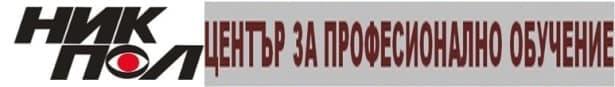 "ЦПО към ET ""НИК - ПОЛ"", гр. Варна - изображение"