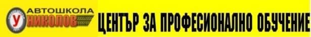 """ЦПО към """"НИКОЛОВ 2011"""" ЕООД, гр. Русе - изображение"""