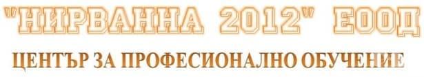 """ЦПО към """"НИРВАННА 2012"""" ЕООД, гр. Хасково - изображение"""