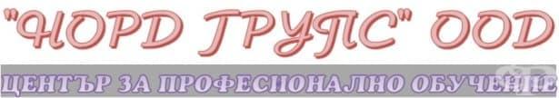 """ЦПО към """"Норд Групс"""" ООД, гр. Варна - изображение"""