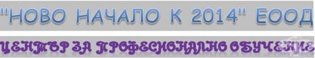 "ЦПО към ""НОВО НАЧАЛО К 2014"" ЕООД, гр. София - изображение"