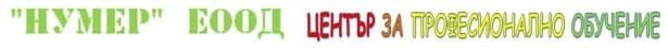 """ЦПО към """"НУМЕР"""" ЕООД, гр. София - изображение"""