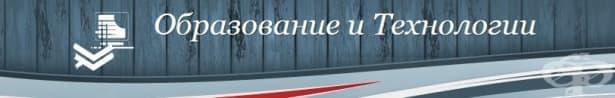 """ЦПО към """"Образование и технологии"""" ООД, гр. Бургас - изображение"""