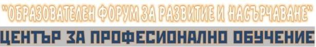 """ЦПО към сдружение """"Образователен форум за развитие и насърчаване"""", гр. София - изображение"""