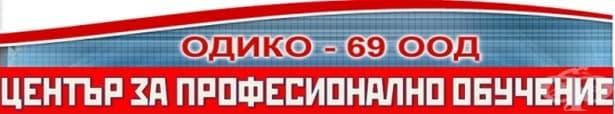 """ЦПО към """"Одико-69"""" ООД, гр. Пловдив - изображение"""