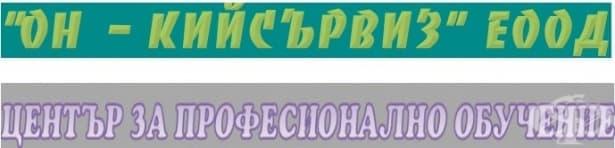 """ЦПО към """"ОН - КИЙСЪРВИЗ"""" ЕООД, гр. Роман - изображение"""