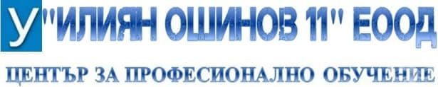 """ЦПО към """"ИЛИЯН ОШИНОВ 11"""" ЕООД, гр. Стара Загора - изображение"""