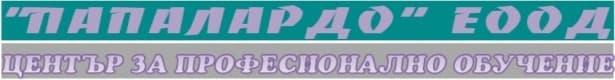 """ЦПО към """"Папалардо"""" ЕООД, гр. София - изображение"""