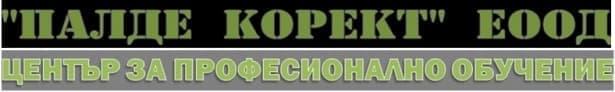 """ЦПО към """"ПАЛДЕ КОРЕКТ"""" ЕООД, гр. Плевен - изображение"""