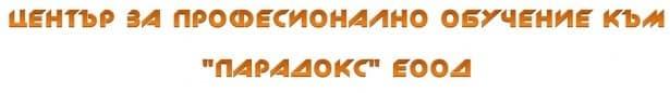 "ЦПО към ""ПАРАДОКС"" ЕООД, гр. София - изображение"