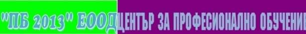 """ЦПО към """"ПБ 2013"""" ЕООД, гр. София - изображение"""