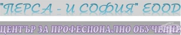 "ЦПО към ""Перса - И София"" ЕООД, гр. София - изображение"