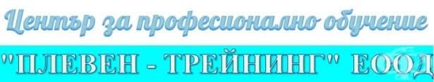 """ЦПО към """"ПЛЕВЕН - ТРЕЙНИНГ"""" ЕООД - изображение"""