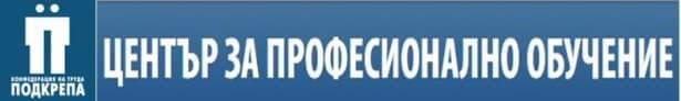 """Център за професионално обучение """"Подкрепа"""" ЕООД, гр. Дупница - изображение"""