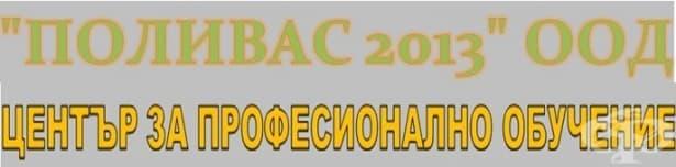"ЦПО към ""ПОЛИВАС 2013"" ООД, гр. Благоевград - изображение"
