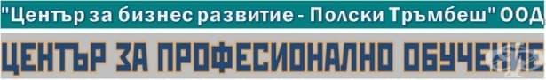 """ЦПО към """"Център за бизнес развитие - Полски Тръмбеш"""" ООД - изображение"""