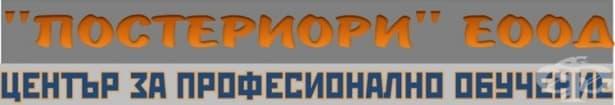 "ЦПО към ""Постериори"" ЕООД, гр. София - изображение"