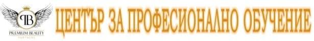 """ЦПО към """"Премиум Бюти Партнърс"""" ЕООД, гр. София - изображение"""