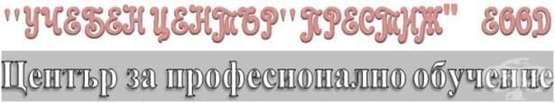 """ЦПО към """"УЧЕБЕН ЦЕНТЪР ПРЕСТИЖ"""" ЕООД, гр. Пазарджик - изображение"""