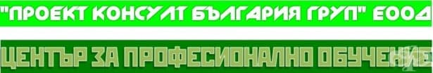"""ЦПО към """"Проект Консулт България Груп"""" ЕООД, с. Казичене - изображение"""