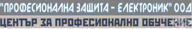 """ЦПО към """"ПРОФЕСИОНАЛНА ЗАЩИТА - ЕЛЕКТРОНИК"""" ООД, гр. София - изображение"""