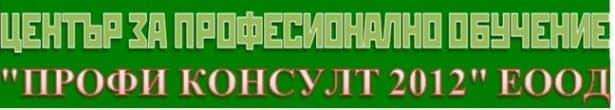 """ЦПО към """"ПРОФИ КОНСУЛТ 2012"""" ЕООД, гр. София - изображение"""