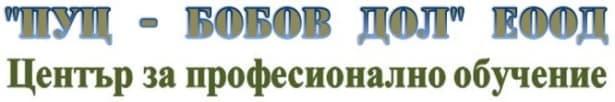 "ЦПО към ""ПУЦ - БОБОВ ДОЛ"" ЕООД, гр. София - изображение"