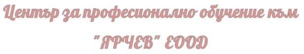 "ЦПО към ""ЯРЧЕВ"" ЕООД, гр. София - изображение"