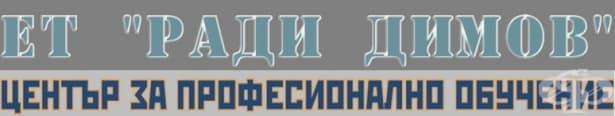 """ЦПО към ЕТ """"Ради Димов"""", гр. Стара Загора - изображение"""