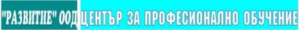 """Център за професионално обучение """"Развитие"""" ООД, гр. София - изображение"""