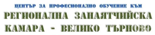 ЦПО към Регионална занаятчийска камара, гр. Велико Търново - изображение