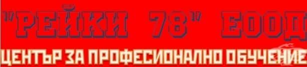 """ЦПО към """"РЕЙКИ 78"""" ЕООД, гр. София - изображение"""