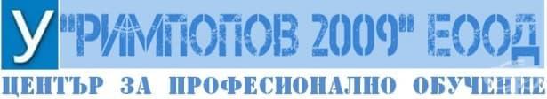 """ЦПО към """"РИМПОПОВ 2009"""" ЕООД, гр. Димитровград - изображение"""