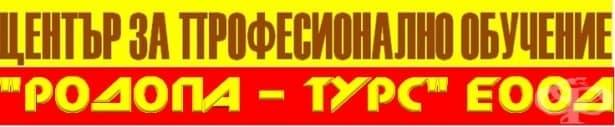 """ЦПО към """"Родопа - Турс"""" ЕООД, с. Борино - изображение"""