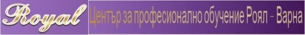 """Център за професионално обучение """"Роял"""", гр. Варна - изображение"""