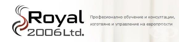"""ЦПО към """"Роял - 2006"""" ЕООД, гр. София - изображение"""
