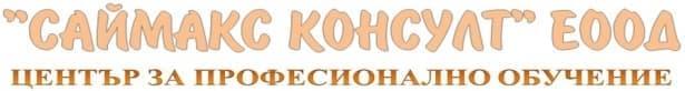 """ЦПО към """"Саймакс Консулт"""" ЕООД, гр. Варна - изображение"""