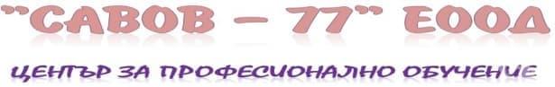 """ЦПО към """"Савов - 77"""" ЕООД, гр. Сливен - изображение"""