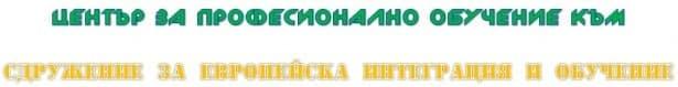 ЦПО към Сдружение за европейска интеграция и обучение (СЕИО), гр. София - изображение