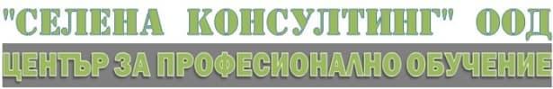 """ЦПО към """"Селена Консултинг"""" ООД, гр. София - изображение"""