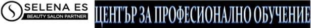 """ЦПО към """"СЕЛЕНА ЕС"""" ООД, гр. Пловдив - изображение"""