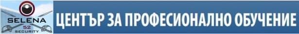 """ЦПО към """"СЕЛЕНА 52"""" ЕООД, гр. София - изображение"""