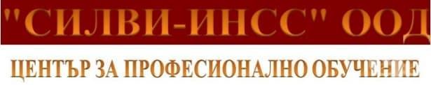 """ЦПО към """"СИЛВИ - ИНСС"""" ООД, гр. Варна - изображение"""