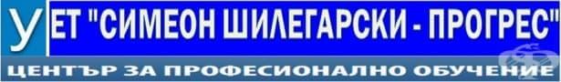 """ЦПО към ЕТ """"СИМЕОН ШИЛЕГАРСКИ - ПРОГРЕС"""", гр. Дупница - изображение"""