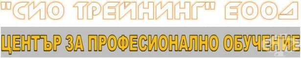 """ЦПО към """"СиО трейнинг"""" ЕООД, гр. София - изображение"""