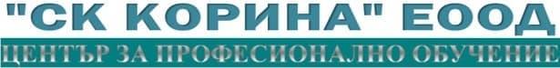 """ЦПО към """"СК Корина"""" ЕООД, гр. Велико Търново - изображение"""
