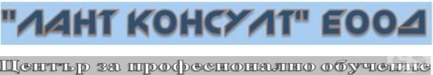 """ЦПО към """"ЛАНТ КОНСУЛТ"""" ЕООД, гр. София - изображение"""