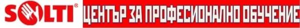 """ЦПО към """"СОЛТИ"""" ЕООД, гр. София - изображение"""