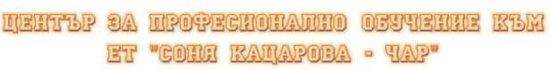 "ЦПО към ЕТ ""Соня Кацарова - ЧАР"", гр. Дупница - изображение"