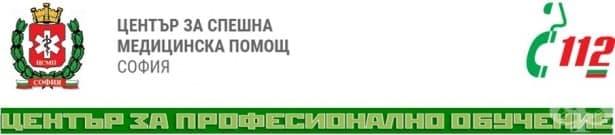 ЦПО към Център за спешна медицинска помощ - София - изображение